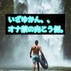 【真ムラムラ対策】オナ滝行