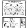 【四コマ】ぴーちゃんの自己紹介