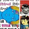 【漫画感想】望月峯太郎「ドラゴンヘッド」は、あの名作の熱い感想文として読んだ。