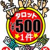 ひきつづき「5/5春の新人ちゃん祭り!@中野トナカイ」 その2
