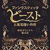 【映画】-16 『ファンタスティックビースト 魔法使いの旅』 ハリポタオタクにも初めての人にも楽しめる作品