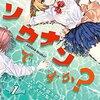 8月4日発売の注目マンガ