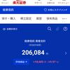 2020年の配当金(日本株・アメリカ株・投資信託)Part4