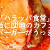 【草加】「ハラッパ食堂」で休日をゆっくり過ごす。オススメはラムバーガー!