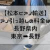 【松本ピアノ輸送】ピアノ引っ越しの料金・費用はどのくらい?長野県内の移動と東京からの移動。