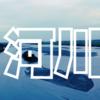 「日本の川」ランキング