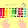 光るキーボード(20171127_01)