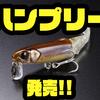 【ジャッカル】ハードとソフトを融合した小型ミノー「ハンプリー」発売!