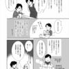 語学エッセイ漫画 『語学と筋肉の関係』