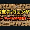 3DS「お宝ディフェンダー~ファラオの秘宝~」レビュー!300円で君もファラオの呪いになれる!ライトで楽しい残酷タワーディフェンス!