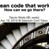 動作するきれいなコード: SeleniumConf Tokyo 2019 基調講演文字起こし+α
