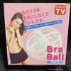 【Bra Ball】便利グッズ!ブラのワイヤーが傷みにくい!【オンラインショッピング】
