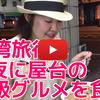 台湾女子旅行記②:台北駅近くでにぎやかディナー&台湾高速鉄道で台南に移動&深夜のB級グルメを食す!