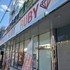 横浜市保土ヶ谷区のパチンコ店ルビーセブン 閉店したって噂だったので見てきました
