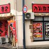 刀削麺荘 唐家 広島駅北口店(東区若草町)担々刀削麺