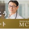 MCドクターズネットは評価も最高!良質な案件が豊富で大人気!!