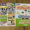 日経ソフトウェア2016年9月号