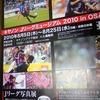 キャノン Jリーグミュージアム 2010 in OSAKA