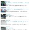 Hatena Blog で取得される「関連記事」がマイブーム (^^)