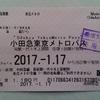 No.11 小田急電鉄・東京メトロ 「小田急東京メトロパス」(乗車記念印)