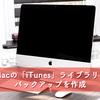 【Mac】iTunesライブラリのデータを外付けHDDにバックアップする