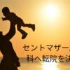 【不妊治療】不妊治療専門病院(セントマザー産婦人科)へ転院を決意!