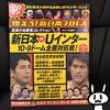 新日本 vs Uインター 10.9ドーム全面対抗戦!