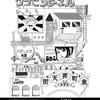 2019/6/22(土) ウラセンチネル vol.9@小倉MEGAHERTZ