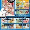 まもなく発売!Moomin×Rement