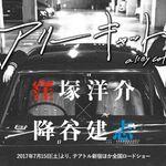 映画「アリーキャット」(ちょっとネタバレ)窪塚洋介×降谷建志は面白く、端役でも柳英里紗は高評価