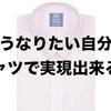 爽やかになりたい?それとも優しい感じ?あなたのイメージを変えるビジネスシャツの選び方。