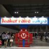 MakerFaire2017に出展してきました。
