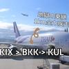 タイの空港内で乗継のために1㎞全力疾走した話聞く?