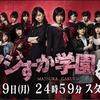 ダウンタウンの『ガキの使い』、AKB48の『マジすか学園4』のロケ地が母校!『マジすか学園4』出演の松村香織・谷真理佳に聞く