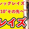 """【筋トレ記録60週目】ストレートレッグレイズ""""その先へ""""挑戦中【2021年1月11日〜1月17日】"""