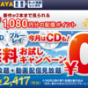 TSUTAYA DISCAS退会・解除・停止方法 連絡先・電話番号