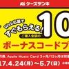 ケーズデンキでiTunesカード10%増量キャンペーン開催中 (2017年5月7日まで)