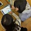 京都教育大学附属桃山小学校 授業レポート No.2(2020年2月19日)