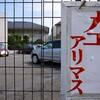 どよ記:富士見台、豊島園、ひばりヶ丘、西武柳沢、東伏見、武蔵関ぶらり
