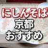 にしんそばを総本家にしんそば松葉で食べてきた。祇園四条で京都の有名店だけどおすすめ