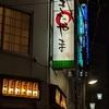 【旅ログ】大塚での一晩、酒蔵きたやまにて