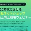 D2C時代における自社サイト売上向上戦略について、 Cafe24 × KARTEが共催無料セミナーを開催