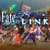 マルチプレイを楽しもう!オンライン対戦で勝つためのコツ【Fate/EXTELLA LINK(フェイト/エクステラ リンク)】