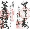 功徳林寺・笠森稲荷(東京・谷中)の御朱印