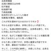 厚生労働省7/13、プリオン病の二次感染予防の徹底を要請