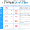 【韓国旅行】韓国でグローバルWi-Fiを使うなら現地受取・返却プランがお得!