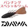 【DAIWA】マットを撃ち抜け!パンチングスペシャルワーム「フィンズバグ」通販予約受付開始!