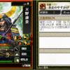 天野康景 -3365 BushoCardメモ:戦国ixa