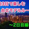 【台湾旅行】2泊3日で全力で台北を楽しむモデルルートを徹底紹介!〜2日目編〜