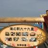 九十九里浜 海の駅
